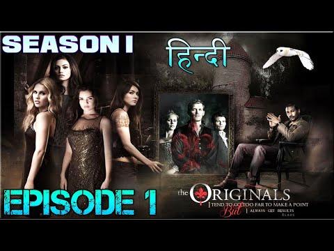 The original Season 1 Episode 1 थे ओरिजिनल सीजन  1 एपिसोड 1 - Explanation in Hindi - GOOD NEWS