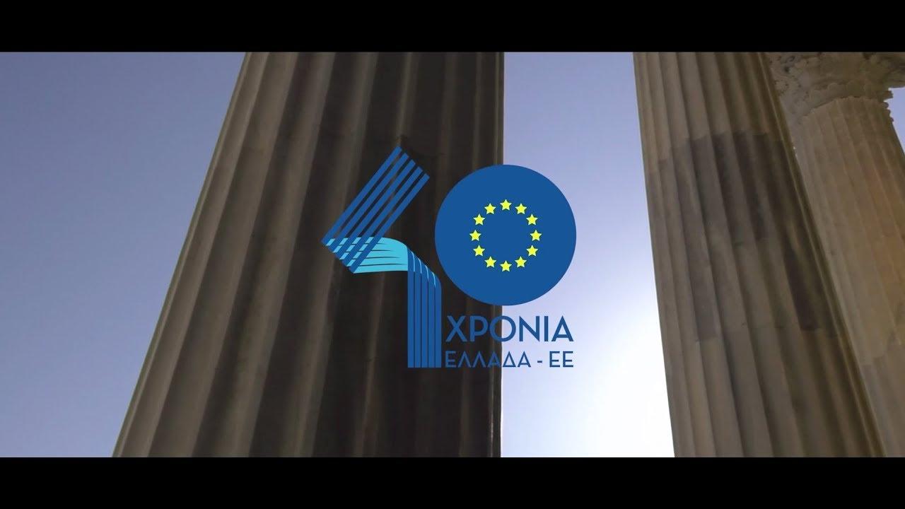 Ελλάδα Ευρώπη ΓιορτάζουμΕΕ  |  40 Χρόνια Ελλάδα-ΕΕ | Ζάππειο