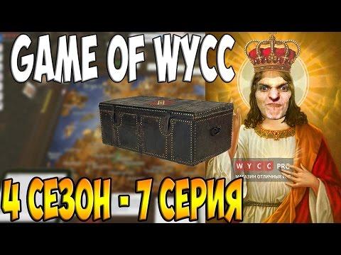 GAME OF WYCC -  ОПЕНКЕЙС! - 7 СЕРИЯ 4 СЕЗОН