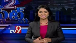 #2StatesBulletin - News From Telugu States - 20-07-2017► Download Tv9 Android App: http://goo.gl/T1ZHNJ► Subscribe to Tv9 Telugu Live: https://goo.gl/lAjMru► Circle us on G+: https://plus.google.com/+tv9► Like us on Facebook: https://www.facebook.com/tv9telugu► Follow us on Twitter: https://twitter.com/Tv9Telugu► Pin us on Pinterest: https://www.pinterest.com/Tv9telugu