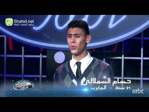 Arab Idol - تجارب الاداء - حسام السملالى