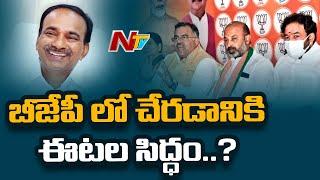 బీజేపీ లో చేరడానికి సిద్దమైన ఈటల..? l Etela Rajender To Joins In BJP