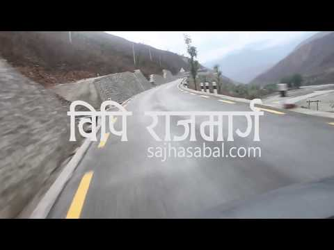 (The BP Highway, Nepal's Amazing Highway (बिपी राजमार्ग) - Duration: 11 minutes.)