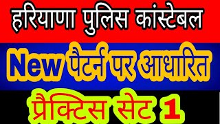 Download Video Haryana Police Constable New Pattern Practice Set 1 Very Very Important for hssc exam MP3 3GP MP4