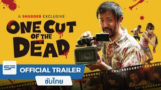 Official Trailer  One Cut Of The Dead