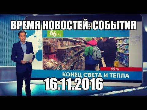 16.11.16 Время новостей. События (видео)