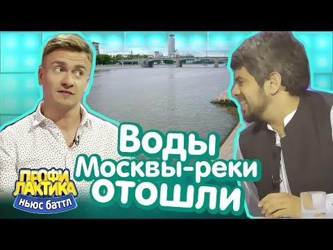 Воды Москвы-реки отошли - Ньюс-баттл