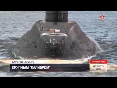 подводная лодка ростов на дону нанесла удары крылатыми ракетами калибр