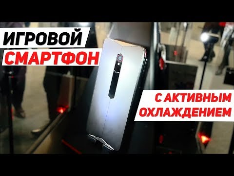Первый Игровой Смартфон с Активным Охлаждением на MWC 2018 + Обзор Nubia N3