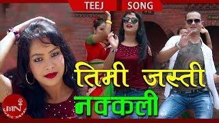 Timi Jasti Nakkali - Kalam Nepali & Laxmi Nepali
