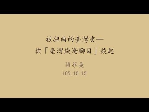20161015高雄市立圖書館岡山講堂—駱芬美:被扭曲的臺灣史—從「臺灣錢淹腳目」談起