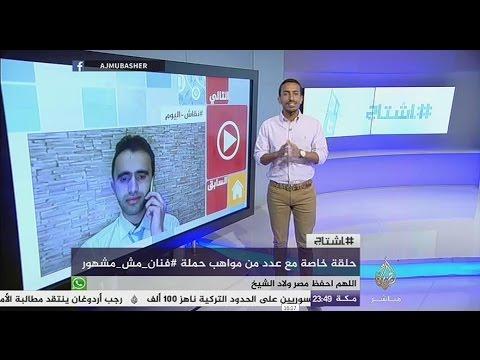 هاشتاج..حلقة خاصة مع عدد من مواهب حملة #فنان_مش_مشهور