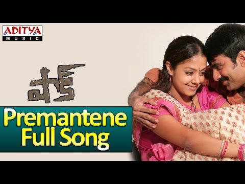 Premantene Full Song Ll Shock Ll Ravi Teja, Jyothika