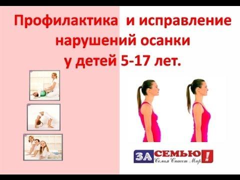 Как исправить искривление позвоночника у ребенка? How to correct curvature of the spine in a child?