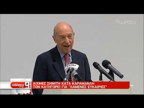 Κριτική στην κυβέρνηση για τους χειρισμούς της έναντι των προκλήσεων της Άγκυρας   14/12/2019   ΕΡΤ