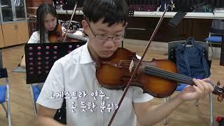 강남 우리학교 동아리_현대고등학교_H-오케스트라
