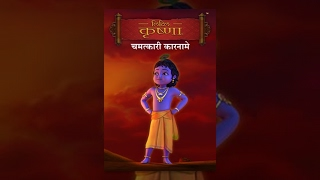 Video Little Krishna - Chamatkari Karname -Hindi  चमत्कारी कारनामे MP3, 3GP, MP4, WEBM, AVI, FLV November 2018