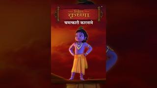 Video Little Krishna - Chamatkari Karname -Hindi  चमत्कारी कारनामे MP3, 3GP, MP4, WEBM, AVI, FLV April 2019