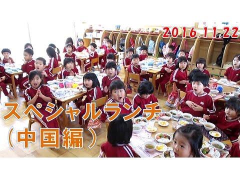 八幡保育園(福井市)スペシャルランチ(中国編)大人気の油淋鶏(ユーリンチー)食育への取り組み2016年11月