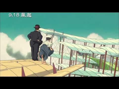 宮崎駿最新作品【風起】30秒精彩搶先看