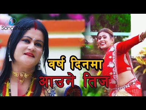 Barsa Din Ma - Pabita Sharma | New Nepali Teej Song 2017