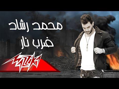 """اسمع- محمد رشاد يغني """"ضرب نار"""" من إنتاج سامو زين"""