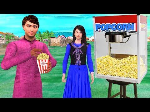 लालची पॉपकॉर्नवाला Greedy Popcorn Wala हिंदी कहानियां Hindi Kahaniya - Funny Hindi Comedy Video