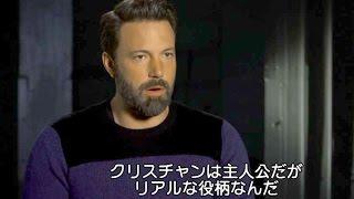 映画 『ザ・コンサルタント』DVD特典映像「新たなヒーローの誕生」