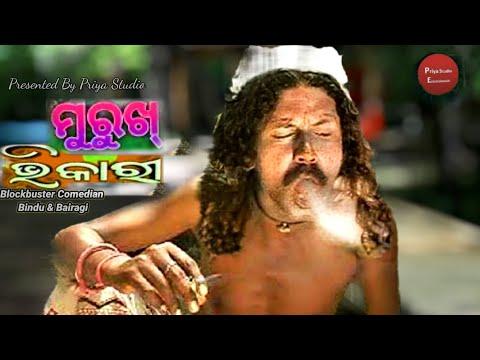 Video Demandable Murukh Bhikari - Bindu Bairagi Blockbuster Comedy download in MP3, 3GP, MP4, WEBM, AVI, FLV January 2017