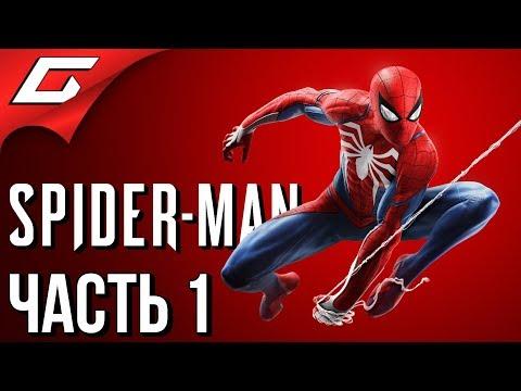 SPIDER MAN PS4 (2018) ➤ Прохождение #1 ➤ НОВЫЙ ЧЕЛОВЕК ПАУК (Босс: Кингпин) (видео)