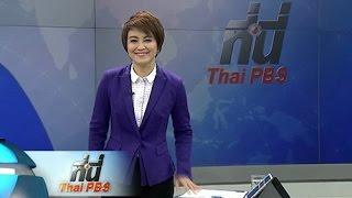ที่นี่ Thai PBS - 23 ธ.ค. 58