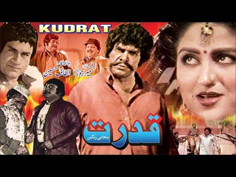 KUDRAT (1983) - SULTAN RAHI, ANJUMAN, ALI EJAZ, NANHA, RANGEELA - OFFICIAL PAKISTANI MOVIE