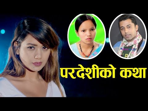 (सुन्दा सुन्दै आशु आउने बिष्णु माझिको नयाँ गित By Bishnu Majhi New Nepali lok Dohori Song 2074 - Duration: 10 minutes.)