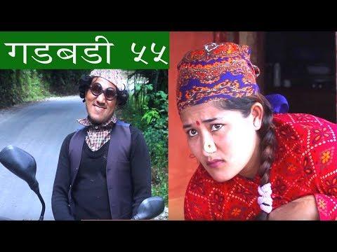 (Nepali comedy Gadbadi 55 by www.aamaagni.com - Duration: 30 minutes.)