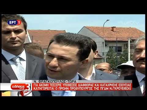 ΠΓΔΜ: Επικυρώθηκε από το Εφετείο η ποινή φυλάκισης 2 ετών στον Ν. Γκρούεφσκι | ΕΡΤ