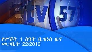 የምሽት 1 ስዓት ቢዝነስ ዜና ...መጋቢት 22/2012 ዓ.ም etv