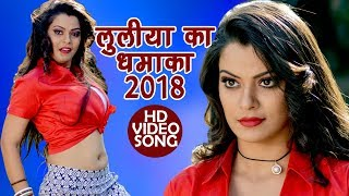 Video LULIYA का सबसे जबरदस्त HIT गाना 2018 - Video JukeBOX - Bhojpuri Hit Songs 2018 New MP3, 3GP, MP4, WEBM, AVI, FLV April 2018