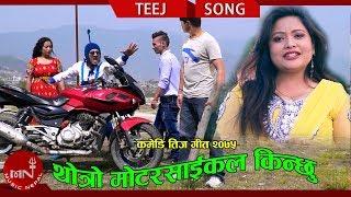Thotro Motar Cycle Kinchhu - Kamal Sushant KC & Sanjita Shrestha