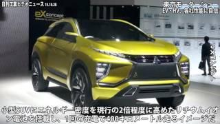 東京モーターショー/EV・HV−技術向上、各社性能に自信(動画あり)