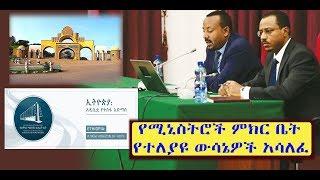 The latest Amharic News Dec 03, 2018