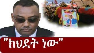 Ethiopia: የም/ጠ/ሚ ደመቀ መኮንን ንግግር | Demeke Mekonnen | Ambachew Mekonnen | Migbaru