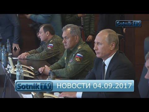 ИНФОРМАЦИОННЫЙ ВЫПУСК 04.10.2017