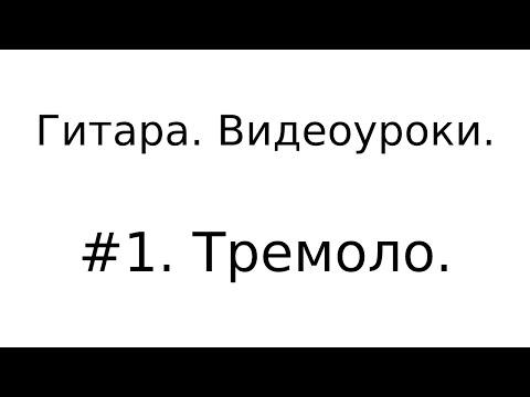 Видеоуроки. #1. Тремоло. Техника выполнения