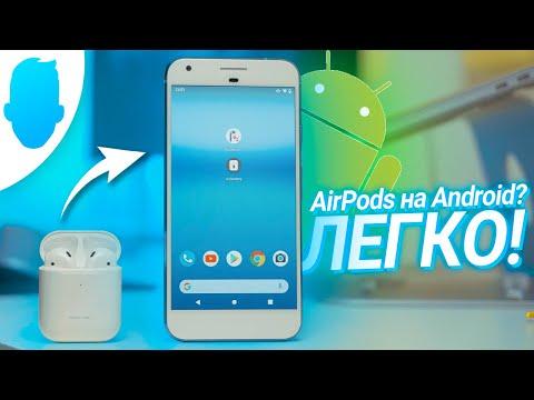 AirPods на Android. Как это работает?