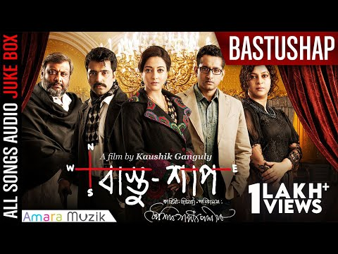 Bastushaap Bengali Movie || All Songs Juke Box