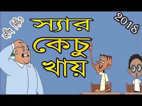 Funny movies - Teacher vs Student part-16  Bangla funny jokes 2018  kappa cartoon
