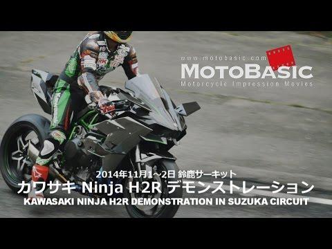 KAWASAKI NINJA H2R DEMONSTRATION RUN IN SUZUKA CIRCUIT カワサキ Ninja H2R 鈴鹿サーキットデモ走行ダイジェスト