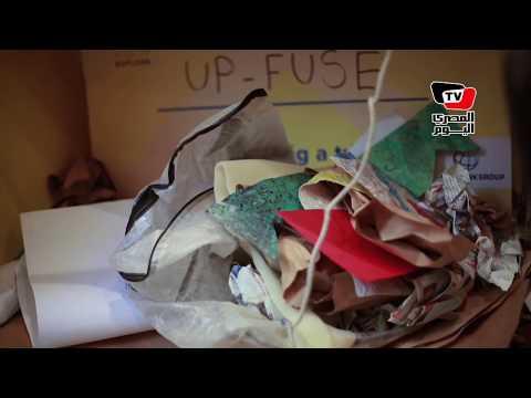 «أب فيوز».. تصنيع «الفاشون» من أكياس البلاستيك: متقولش زبالة»