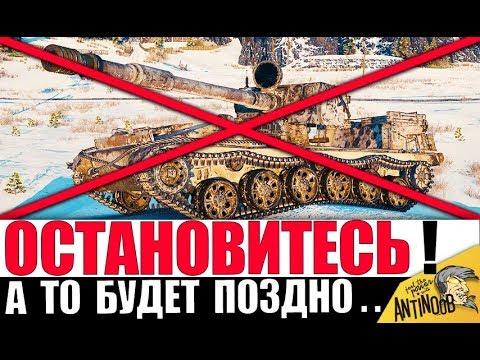 ОСТАНОВИТЕСЬ! ЗАПРЕТ МАРАФОНА НА СУ-130ПМ в World of Tanks?
