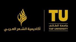 TU Celebration for arab poet